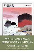 ちくま日本文学 026