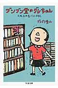 ブンブン堂のグレちゃん / 大阪古本屋バイト日記