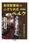 新宿駅最後の小さなお店ベルク / 個人店が生き残るには?