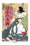 こんなに深い日本の古典