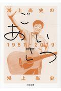 鴻上尚史のごあいさつ1981—2019