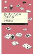 若い人のための10冊の本