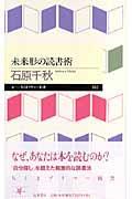 未来形の読書術