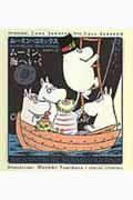 ムーミン・コミックス 第3巻