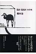 Baーbah / その他