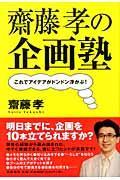 齋藤孝の企画塾 / これでアイデアがドンドン浮かぶ!