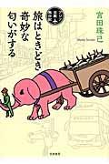 旅はときどき奇妙な匂いがする / アジア沈殿旅日記