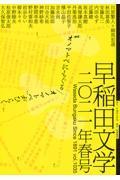 早稲田文学 2021年春号