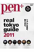 real tokyo guide2011 / 日英2カ国語版 リアルな東京、教えます。