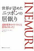 世界が認めたニッポンの居眠り / 通勤電車のウトウトにも意味があった!