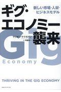 ギグ・エコノミー襲来 / 新しい市場・人材・ビジネスモデル