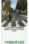 ビートルズはここで生まれた / 聖地巡礼from London to Liverpool