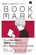 BOOKMARK / 翻訳者による海外文学ブックガイド