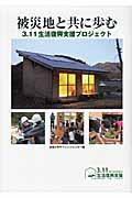被災地と共に歩む / 3.11生活復興支援プロジェクト