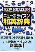 ニューホライズン和英辞典 第4版 新装版