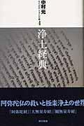 現代語訳大乗仏典 4