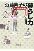 近藤典子の暮らし力 / 片づけ・お掃除の決定版