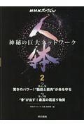 人体〜神秘の巨大ネットワーク〜 2