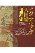 ビジュアルマップ大図鑑世界史