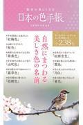 日本の色手帳