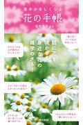 散歩が楽しくなる花の手帳