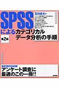 SPSSによるカテゴリカルデータ分析の手順 第2版