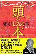 トニー・ブザン 頭がよくなる本 日本語第3版