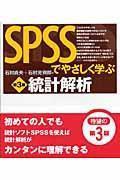 SPSSでやさしく学ぶ統計解析 第3版