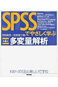 SPSSでやさしく学ぶ多変量解析 第4版
