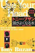 頭がよくなる本 日本語第4版