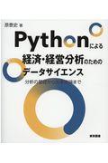 Pythonによる経済・経営分析のためのデータサイエンス / 分析の基礎から因果推論まで