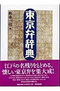 東京弁辞典