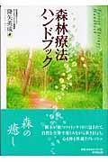 森林療法ハンドブック