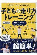 子どもの走り方トレーニング