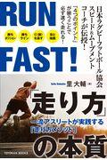 RUN FAST!「走り方」の本質 / 一流アスリートが実践する「走り方メソッド」