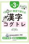 1日5分!教室で使える漢字コグトレ小学3年生 / 漢字学習+認知トレーニング