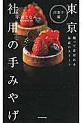 東京社用の手みやげ 洋菓子編