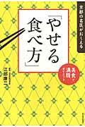 京都の名医がおしえる「やせる食べ方」 / 美食で満腹ダイエット