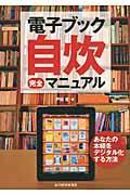 電子ブック自炊完全マニュアル / あなたの本棚をデジタル化する方法