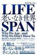 LIFESPAN / 老いなき世界