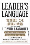 LEADER'S LANGUAGE言葉遣いこそ最強の武器