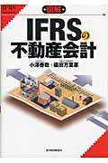 図解IFRSの不動産会計