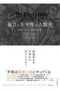 暴力と不平等の人類史 / 戦争・革命・崩壊・疫病