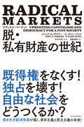 ラディカル・マーケット脱・私有財産の世紀