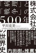 株式会社の世界史 / 「病理」と「戦争」の500年