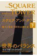 スクエア・アンド・タワー 下