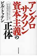 アングロサクソン資本主義の正体 / 「100%マネー」で日本経済は復活する