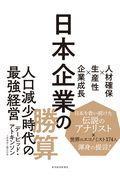 日本企業の勝算 / 人材確保×生産性×企業成長