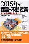 2015年の建設・不動産業 / 新たな業界再構築に向けて