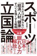 スポーツ立国論 / 日本人だけが知らない「経済、人材、健康」すべてを強くする戦略